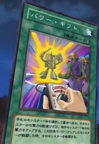 PowerGift-JP-Anime-GX