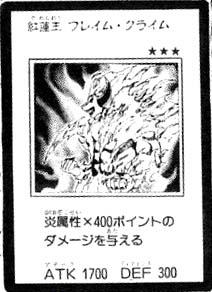 File:RedLotusKingFlameCrime-JP-Manga-5D.jpg