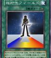 RelativityField-JP-Anime-GX.png