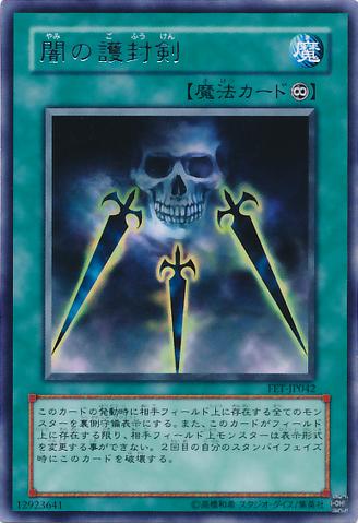 File:SwordsofConcealingLight-FET-JP-R.png