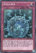 Abysssphere-ABYR-KR-C-UE