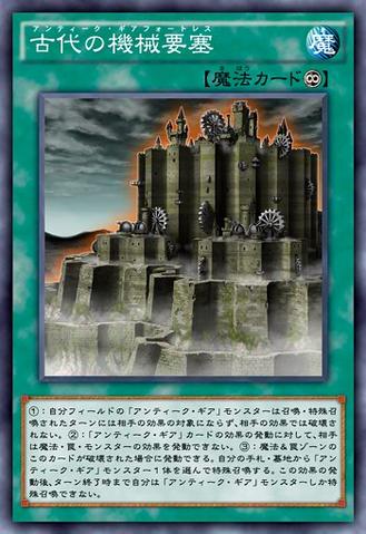 File:AncientGearFortress-JP-Anime-AV.png