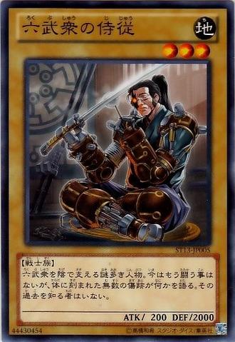 File:ChamberlainoftheSixSamurai-ST13-JP-C.png