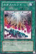 ChaosEnd-306-JP-C