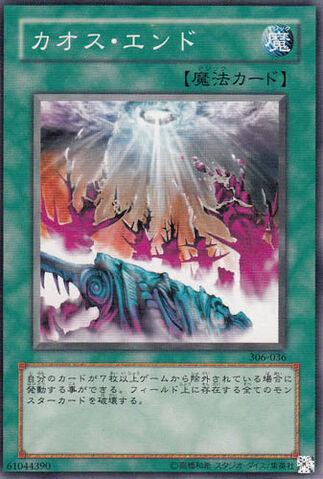 File:ChaosEnd-306-JP-C.jpg