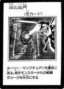 DivineCastleGate-JP-Manga-GX