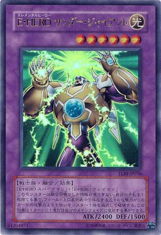 File:ElementalHEROThunderGiant-TLM-JP-UR.jpg