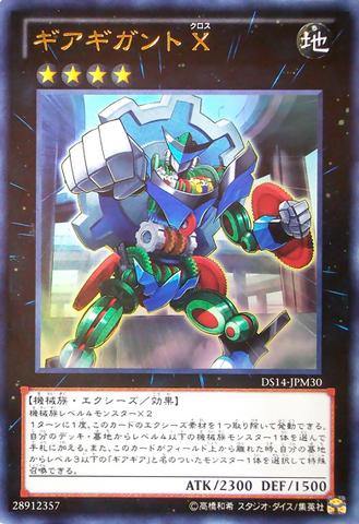 File:GearGigantX-DS14-JP-UR.png
