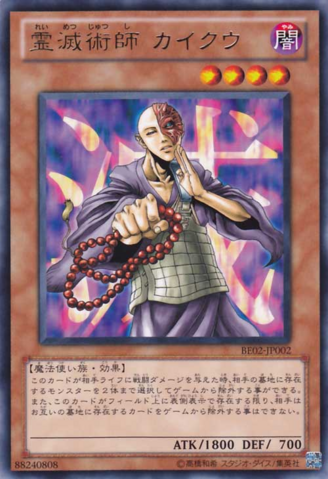 File:KycootheGhostDestroyer-BE02-JP-R.png