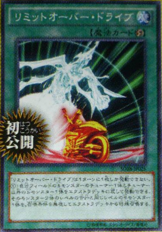 File:LimitOverdrive-SD28-JP-OP.png
