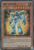 PowerGiant-STBL-KR-SR-UE