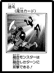 File:QuickAttack-JP-Manga-DM.png