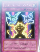 RevengeTwinSoul-JP-Anime-5D