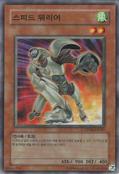 SpeedWarrior-DP08-KR-C-UE