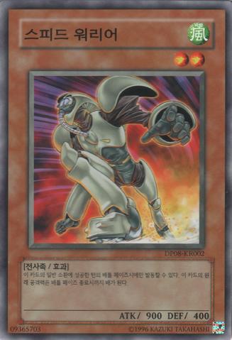 File:SpeedWarrior-DP08-KR-C-UE.png