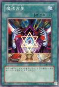 SpellReproduction-305-JP-C