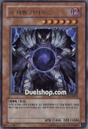 File:CaiustheShadowMonarch-SD14-KR-UR-UE.jpg