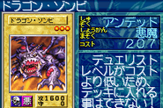 DragonZombie-GB8-JP-VG