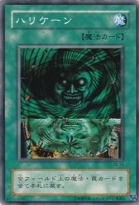 File:GiantTrunade-PE-JP-C.jpg