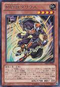 GladiatorBeastDarius-DE02-JP-R