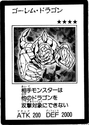 File:GolemDragon-JP-Manga-GX.png