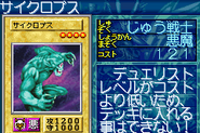 HitotsuMeGiant-GB8-JP-VG