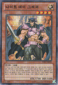 KnightDayGrepher-SHSP-KR-C-UE
