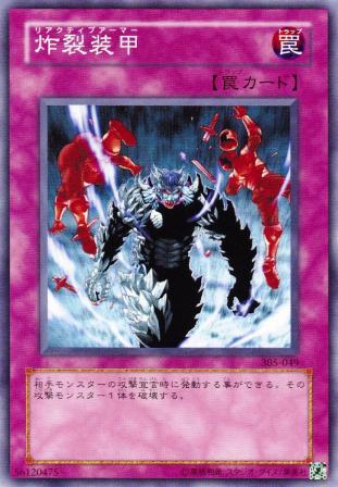 File:SakuretsuArmor-305-JP-C.jpg