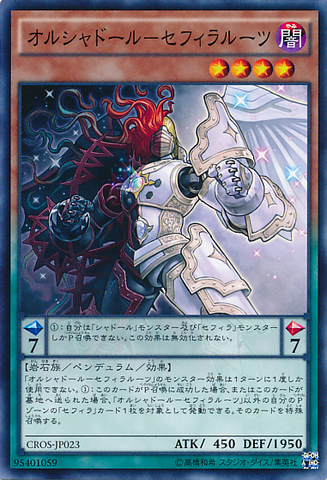 File:ShaddollZefracore-CROS-JP-C.png