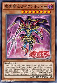 YuGiOh! TCG karta: Soldier Gaia The Fierce Knight