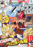 VJMP-2015-8-Cover