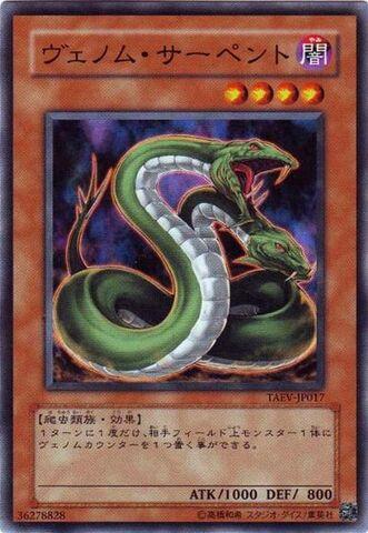 File:VenomSerpent-TAEV-JP-C.jpg