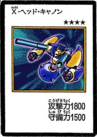 XHeadCannon-JP-Manga-DM-color