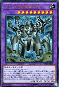 AncientGearMegatonGolem-DP19-JP-UR