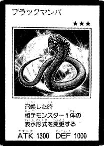 File:BlackMamba-JP-Manga-GX.png