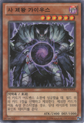 CaiustheShadowMonarch-GS06-KR-C-UE