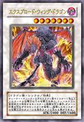ExploderDragonwing-JP-Anime-5D
