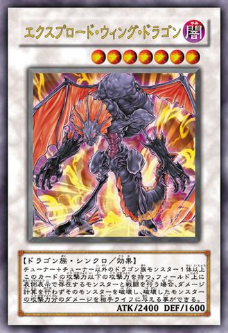 File:ExploderDragonwing-JP-Anime-5D.png