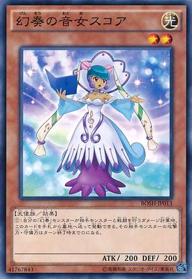 Genso no Otome Sukoa BOSH-JP