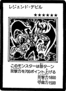 LegendDevil-JP-Manga-DM