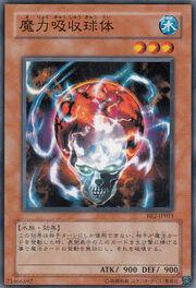 Maryokutai-BE2-JP-C