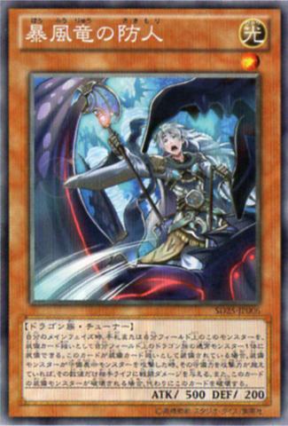 File:RideroftheStormWinds-SD25-JP-OP.png
