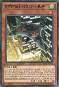 SPYRALGEARDrone-EP17-KR-C-UE