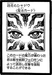 File:ShadowofEyes-JP-Manga-DM.png