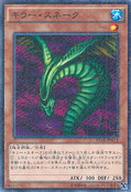 SinisterSerpent-15AX-JP-MLR