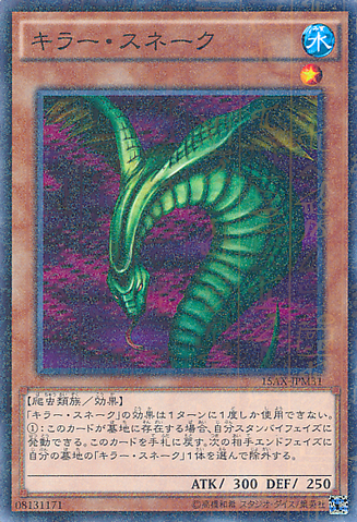 File:SinisterSerpent-15AX-JP-MLR.png