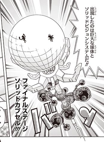 File:SolidCapsule-JP-Manga-DY-NC.png