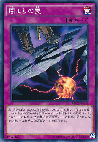 File:TrapofDarkness-15AX-JP-C.png
