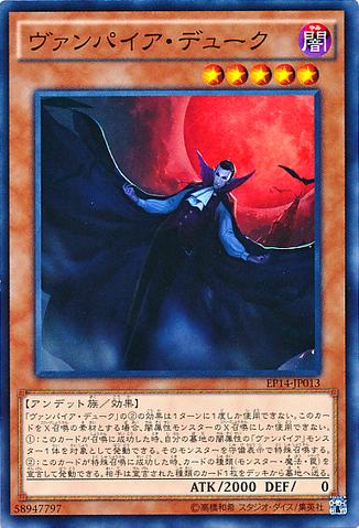 File:VampireDuke-EP14-JP-C.png