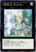 YuGiOhZexal-JP-Anime-ZX-2